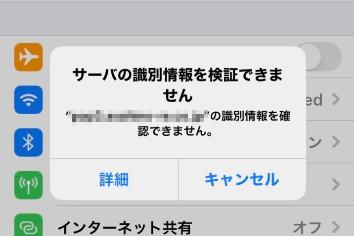 できません を 識別 Iphone 検証 情報 の サーバ